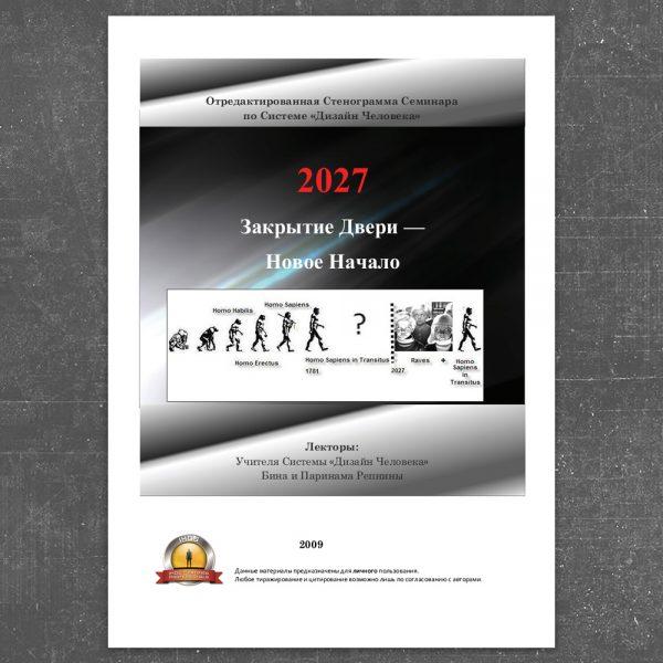 2027-zakritie-dveri